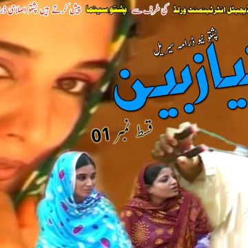 Niazbeen | Pashto New Drama Serial | Episode 01 | Spice Media - Lifestyle