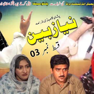 Niazbeen | Pashto New Drama Serial | Episode 03 | Spice Media - Lifestyle