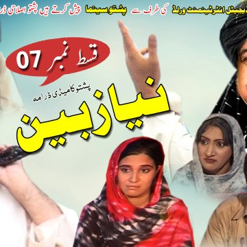 Niazbeen | Pashto New Drama Serial | Episode 07 | Spice Media - Lifestyle