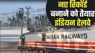Indian Railway नया रिकॉर्ड बनाने को तैयार, आधुनिक ट्रैक्शन से मिलेगी बिजली!