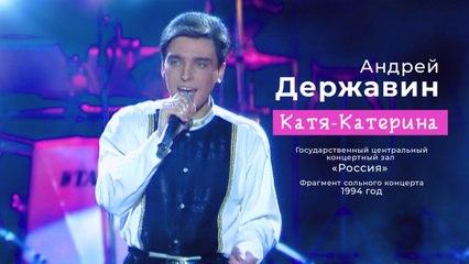 Андрей Державин - Катя-Катерина
