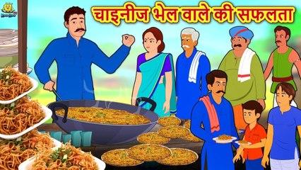 चाइनीज भेल वाले की सफलता - Hindi Kahaniya ¦ Bedtime Moral Stories ¦ Hindi Fairy Tales ¦ Koo Koo TV