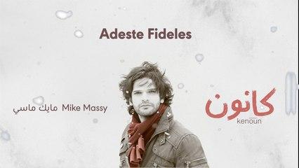 Mike Massy Ft. Crys Nammour - Adeste Fideles