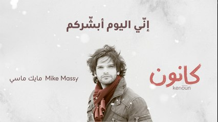 Mike Massy - Inni Lyawma Oubashiroukom | مايك ماسي - إنّي اليوم أبشّركم