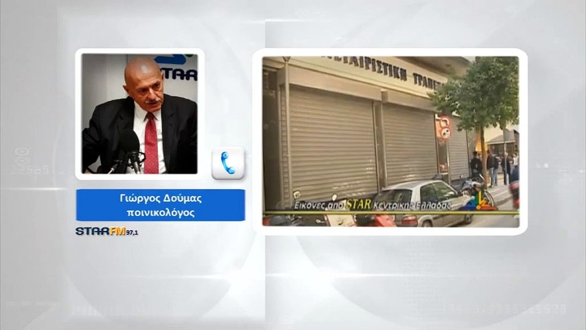 Γ.Δούμας: Αιφνιδίως κατάσχονται οι λογαριασμοί πρώην στελεχών της Συνεταιριστικής Τράπεζας Λαμίας