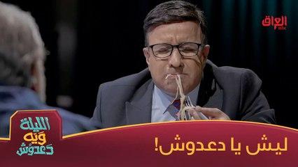 منو بيهم راح ياكل شعرية بزيت السمج