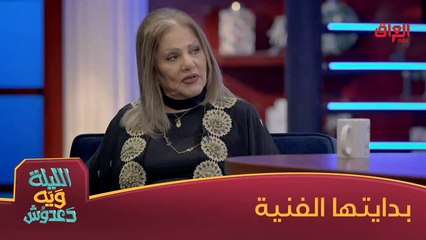 زهرة الربيعي وحديث عن بدايتها الفنية