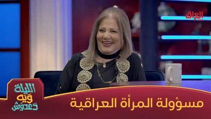لو زهرة الربيعي مسؤولة المرأة العراقية شنو راح تسوي