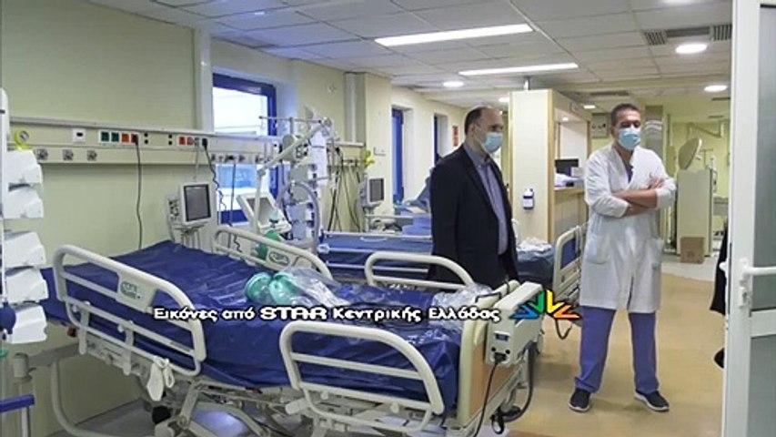 Ρεπορτάζ στην ΜΕΘ του Νοσοκομείου Λαμίας. Παραδίδονται άλλα πέντε κρεβάτια
