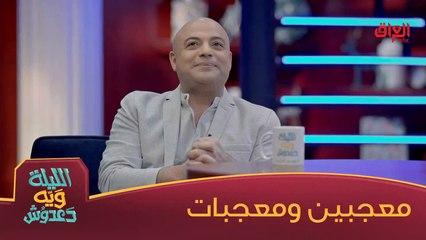 موقف ويه المعجبين والمعجبات مع حسن هادي