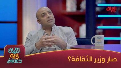 لو حسن هادي وزير الثقافة العراقي شنو ممكن يسوي