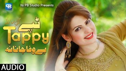 Pashto New Songs 2020 Tappy   Bewafa Janana Kam Taraf Ta Lary - Gul Sanga New Tappaezy 2020   Audio