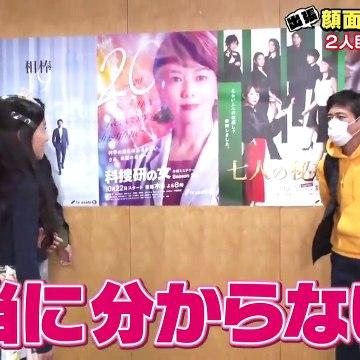 テレビ千鳥 2020年11月29日 出張!!顔面テープ選手権