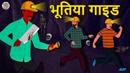 भूतिया गाइड ¦ Stories in Hindi ¦ Moral Stories ¦ Bedtime Stories ¦ Hindi Story ¦ Koo Koo TV