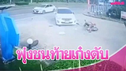 หนุ่มพังงาวัย50ถึงฆาต ขี่จยย.พุ่งชนท้ายเก๋งดับ| Dailynews301163