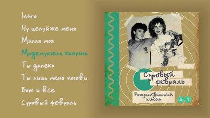 Суровый февраль - Рождественский альбом, 1991 (official audio album)