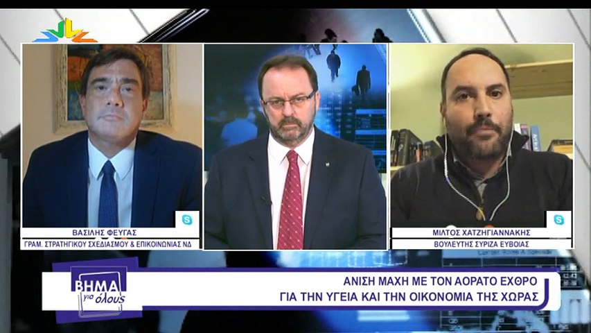 Βήμα για όλους 30-11-2020, Β. Φεύγας, Μ. Χατζηγιαννάκης