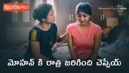 మోహన్ కి రాత్రి జరిగింది చెప్పేయ్ | SUBHALEKHA+LU Movie Streaming Now on Amazon Prime