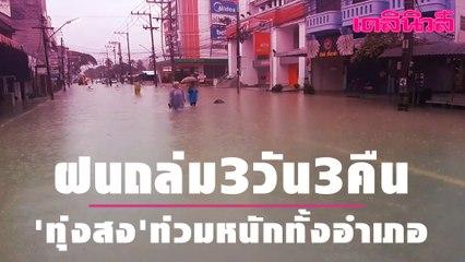 ฝนถล่ม3วัน3คืน 'ทุ่งสง'ท่วมหนักทั้งอำเภอ | 021263