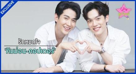1 Day With ซุป'ตาร์ | เทหมดหน้าตักรักหมดใจ 'คิมม่อน-คอปเตอร์' | Dailynews 031263