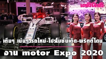 เต็มๆ เน้นๆ รถใหม่-โปรโมชั่นเด็ด-พริตตี้โดน งาน motor Expo 2020 | 021263