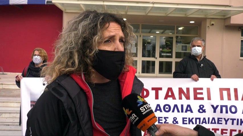 Παράσταση διαμαρτυρίας για το ΕΕΕΕΚ Χαλκίδας