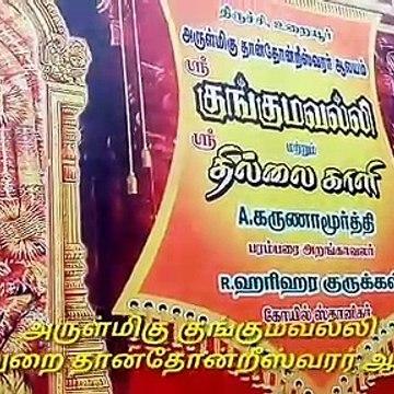திருச்சி மாவட்ட கோயில்கள், பகுதி - 2, Trichy district temples, part -2