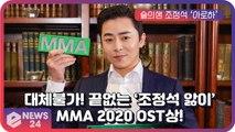 조정석, ′슬기로운 의사생활′ OST '아로하' MMA 2020 'OST 상' 수상! 끝없는 '조정석앓이'