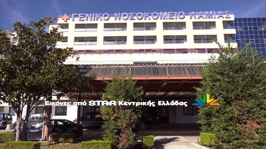 Δωρεά μίας κλίνης ΜΕΘ στο Νοσοκομείο Λαμίας από τον Δήμο Λαμιέων