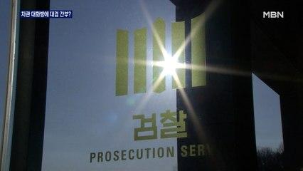 """차관 법무부 대화방에 대검 간부?…""""들어간 적 없어"""""""