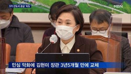 김현미 결국 교체했지만…3기 신도시 공급은 더 '속도'