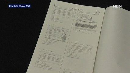 """""""3점 맞아?"""" 한국사 20번 논란…평가원 """"이의 제기 없었다"""""""