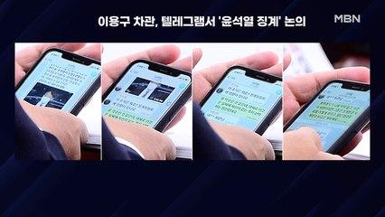 연기된 징계위, 늘어난 변수…치열해진 '秋-尹 수 싸움'