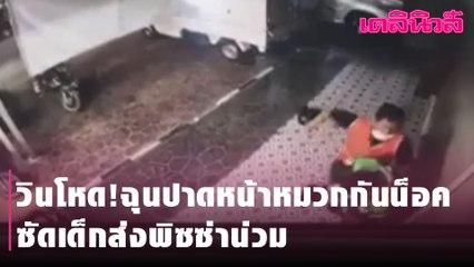 วินโหด!ฉุนปาดหน้าหมวกกันน็อคซัดเด็กส่งพิซซ่าน่วม | Dailynews 051263