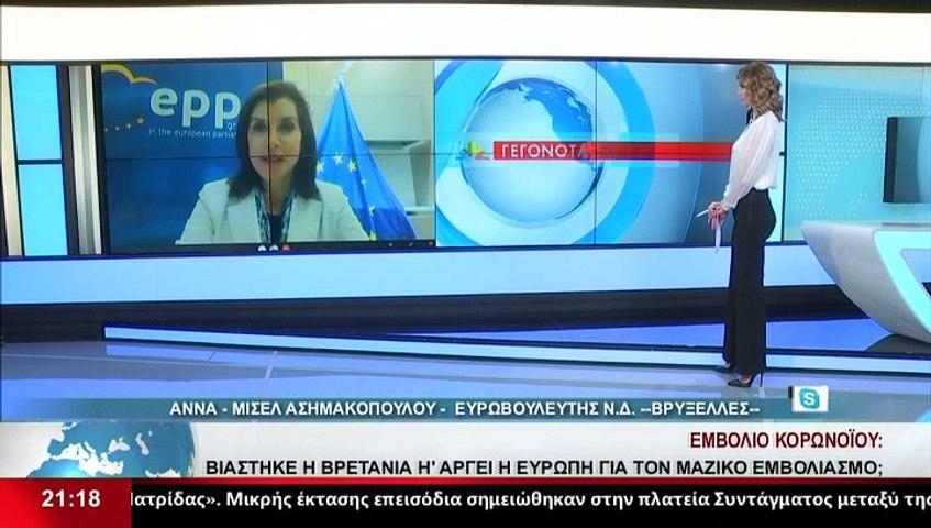 Η Ευρωβουλευτής Ν.Δ., Άννα -Μισέλ Ασημακοπούλου, στο Star K.E.