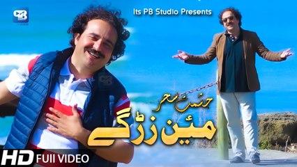 Pashto new song 2020  Pa Ta Mayan Zargay   hashmat sahar - New Song 2020   Pashto Video Song   hd