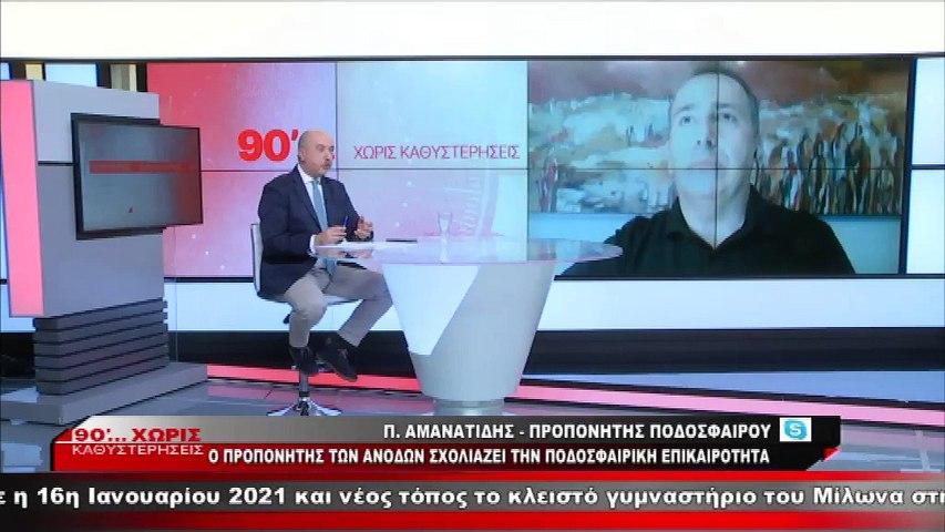 """Ο Περικλής Αμανατίδης στα """"90 Λεπτά Χωρίς Καθυστερήσεις"""""""