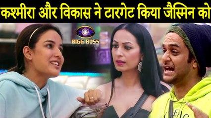 Bigg Boss 14 :_Kashmera Shah & Vikas Gupta Targets Jasmin Bhasin