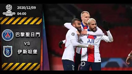 【歐冠盃-賽前新聞】2020-12-09 巴黎聖日門 VS 伊斯坦堡 |  聖日門奪「堡」無難度