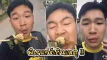 หนุ่มโพสต์คลิปโชว์กินรังผึ�