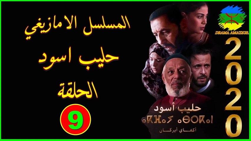 série amazigh film tachlhit akfay asgan épisode 9