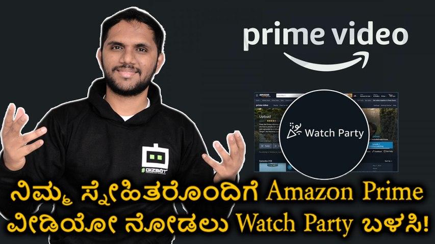 ನಿಮ್ಮ ಸ್ನೇಹಿತರೊಂದಿಗೆ Amazon Prime ವೀಡಿಯೋ ನೋಡಲು Watch Party ಬಳಸಿ!