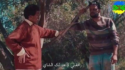 série amazigh film tachlhit akfay asgan épisode 12