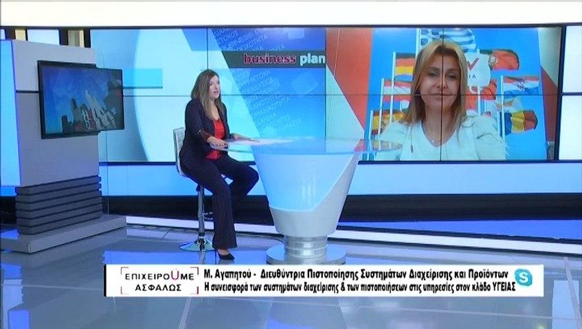 Business Plan 10-12-2020, Αλ. Καλαμπόκης, Μ. Αγαπητού, Α. Πιστιόλας, Κ. Γιαννόπουλος