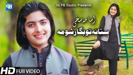 Pashto new song 2020   Osama Sakhi   Sta Tubagar Shoma - Song Music  Pashto Video Song  پشتو hd 2020