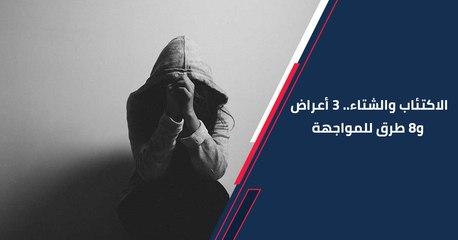 #الاكتئاب و #الشتاء .. 3 أعراض و8 طرق للمواجهة