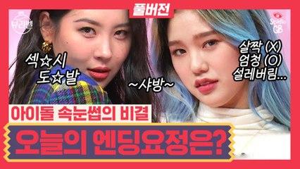 [#뷰라벨]EP.11선미&미미 아이돌 속눈썹 꿀팁 大방출★ 롱래시 마스카라 뷰라벨!