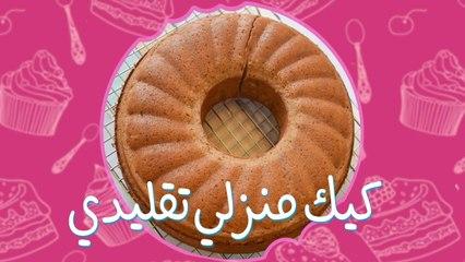 وصفة كيك منزلي تقليدي مع الشيف شهرزاد