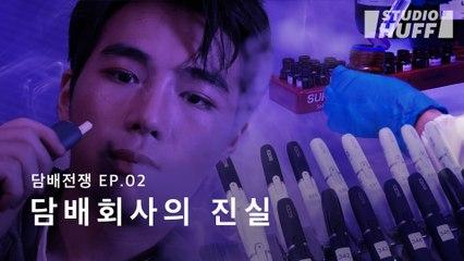 우리는 담배회사를 믿을 수 있을까? 그들이 전자담배를 만드는 이유   [담배전쟁] EP.02 - 담배회사의 진실