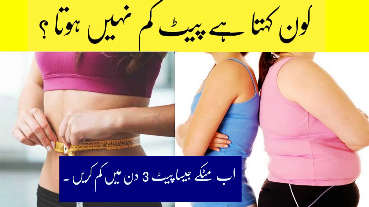 Weight lose Challenge | Lose weight in 3 days | Quick weight lose Formula